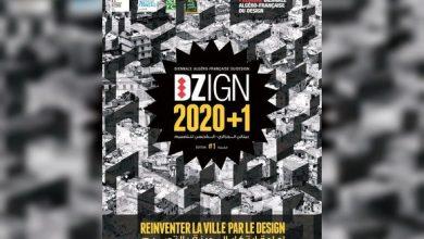 """صورة فيلا """"دار عبد اللطيف"""" تحتضن """"ديزاين 2020+1"""" للتصميم"""