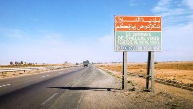 صورة العزلة تحاصر أهالي منطقة قيمر في الشلال بالمسيلة
